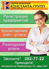 Бухгалтерия Constanta Consulting Group, фото №1